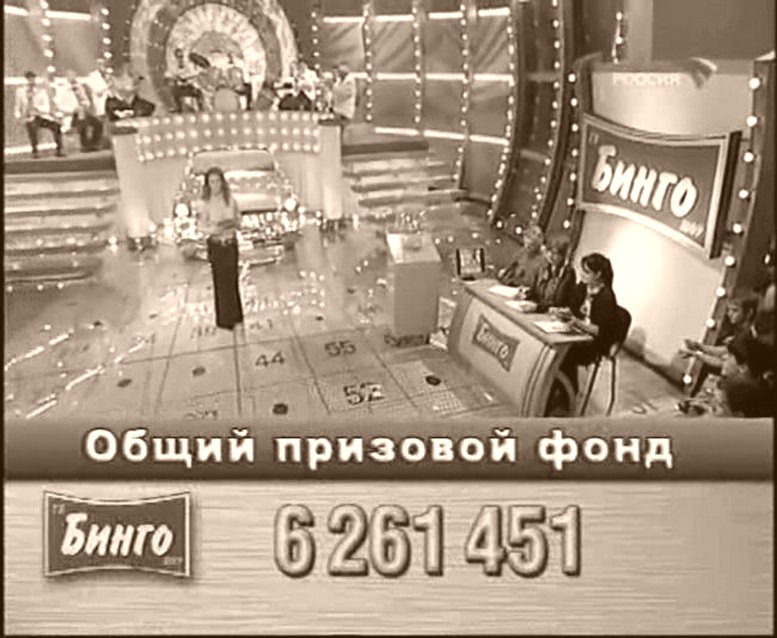 Tв БИНГО (Казахстан)